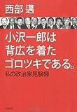小沢一郎は背広を着たゴロツキである。