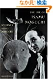The Life of Isamu Noguchi: Journey Without Borders