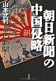 朝日新聞の中国侵略