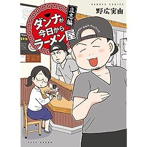 ダンナが今日からラーメン屋~立志編 (バンブーコミックス) [Kindle版]