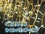LED【432球】ツララ☆イルミネーション/つらら432球【シャンパンゴールド】(sb- TSG)生活防水・省エネで経済的!発光8パターン切替えコントローラー付!イルミネーションコードは光拡散加工で一層明るく輝きます!