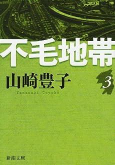 不毛地帯 第3巻 (新潮文庫 や 5-42)
