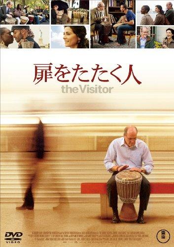 扉をたたく人 [DVD]