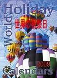 ワールドホリデーカレンダー2009
