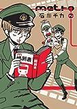 metro(2) (エデンコミックス) (マッグガーデンコミックス EDENシリーズ)