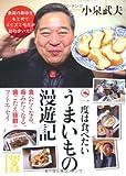 食いしん坊が日本を漫遊するとこうなる