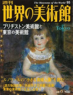 週刊世界の美術館 no.95 ブリヂストン美術館と東京の美術館(日本)