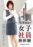 芸能人 板垣あずさ SODstar女子社員初体験 [DVD]
