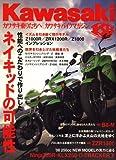 Kawasaki (カワサキ) バイクマガジン 2008年 05月号 [雑誌]