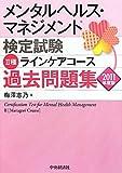 メンタルヘルス・マネジメント検定試験Ⅱ種過去問題集〈2011年度版〉