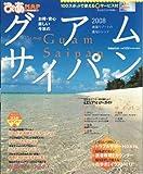 グアムサイパン 2008―お得・安心・楽しい 人気エリアMAP&ガイド (ぴあMOOK ぴあmap TRAVEL) (ぴあMOOK ぴあmap TRAVEL)