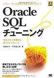 パフォーマンス改善と事前対策に役立つ Oracle SQLチューニングSQLチューニング (DB SELECTION)