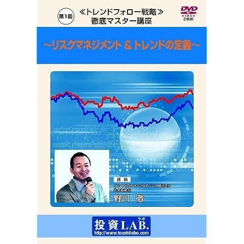 野川 徹DVD「第1回≪トレンドフォロー戦略≫徹底マスター講座」 [DVD]