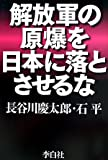 解放軍の原爆を日本に落とさせるな