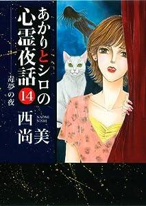あかりとシロの心霊夜話 14 (LGAコミックス)