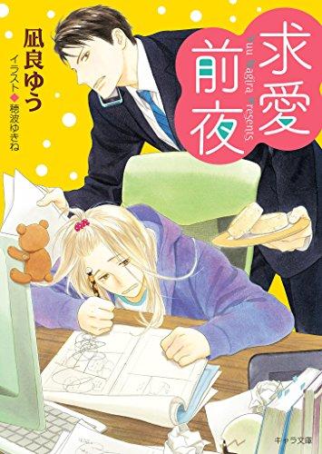 求愛前夜 恋愛前夜(2)【SS付き電子限定版】 (キャラ文庫)
