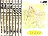 ちょびっツ コミック 全8巻完結(ヤングマガジンコミックス) [マーケットプレイス コミックセット]