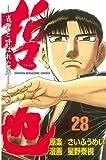 哲也~雀聖と呼ばれた男~(28) (少年マガジンコミックス)