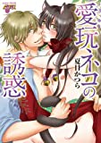 愛玩ネコの誘惑 (ジュネットコミックス ピアスシリーズ)