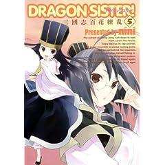 DRAGON SISTER!-�O���u �S��㇗�-(5) (BLADE COMICS)