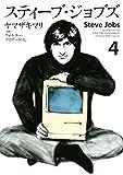スティーブ・ジョブズ(4)