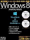 Windows8プログラミング入門 (日経BPパソコンベストムック)