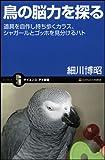 鳥の脳力を探る 道具を自作し持ち歩くカラス、シャガールとゴッホを見分けるハト (サイエンス・アイ新書)