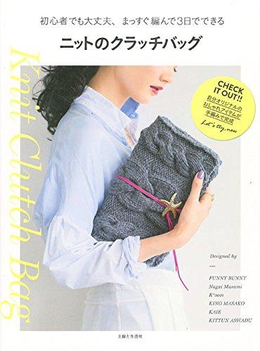 ニットのクラッチバッグ: 初心者でも大丈夫、まっすぐ編んで3日でできる -