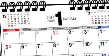 2014年 シンプル卓上カレンダー B6ヨコ ([カレンダー])