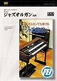 ジャズオルガン入門 [DVD]