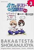 バカとテストと召喚獣ぢゃ -3 (カドカワコミックス・エース)