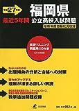福岡県公立高校入試問題 27年度用―CD付