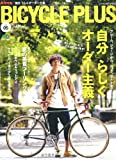 BICYCLE PLUS Vol.5 (エイムック 2440)