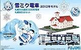 1/150 雪ミク電車 2012年モデル 札幌市交通局3300形電車 札幌時計台セット