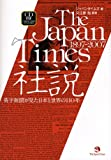 The Japan Times社説―1897-2007 英字新聞が見た日本と世界の110年