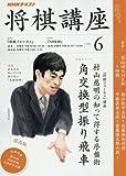 NHK 将棋講座 2016年 06 月号 [雑誌]