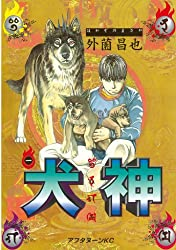 犬神(1)