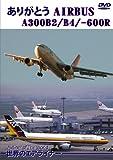 世界のエアライナー ありがとう AIRBUS A300B2/B4/-600R [DVD]