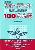 [増補版]プロケースワーカー100の心得―福祉事務所・生活保護担当員の現場でしたたかに生き抜く法