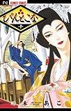 ぴんとこな(10) (フラワーコミックス)