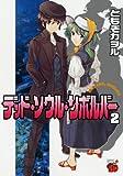 デッド・ソウル・リボルバー 2 (チャンピオンREDコミックス)
