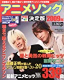 アニメソング 2009年 決定版 (ブティック・ムック No. 763)