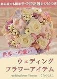 世界一可愛いウェディングフラワーアイテム: 初心者でも簡単!手づくり花冠レシピつき