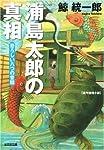 浦島太郎の真相―恐ろしい八つの昔話 (光文社文庫)