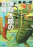 浦島太郎の真相—恐ろしい八つの昔話 (光文社文庫)