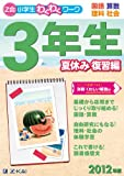 Z会小学生わくわくワーク 3年生夏休み復習編 2012年度