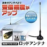 MAXWIN(マックスウィン) 地デジアンテナ ワンセグ フルセグ対応 SMA端子 ロッドアンテナ テレビ受信用 マグネット式 DAN01 DAN01