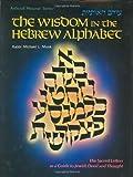 The Wisdom in the Hebrew Alphabet (ArtScroll (Mesorah))