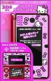 3DS用『ハローキティ デザインフィルム』(TYPE-B:ピンク)