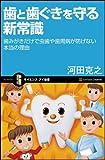 歯と歯ぐきを守る新常識 歯みがきだけで虫歯や歯周病が防げない本当の理由 (サイエンス・アイ新書)